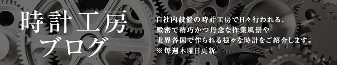 時計工房ブログ