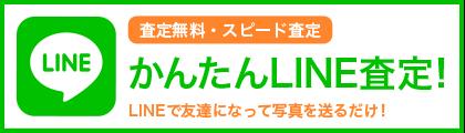 かんたんLINE査定