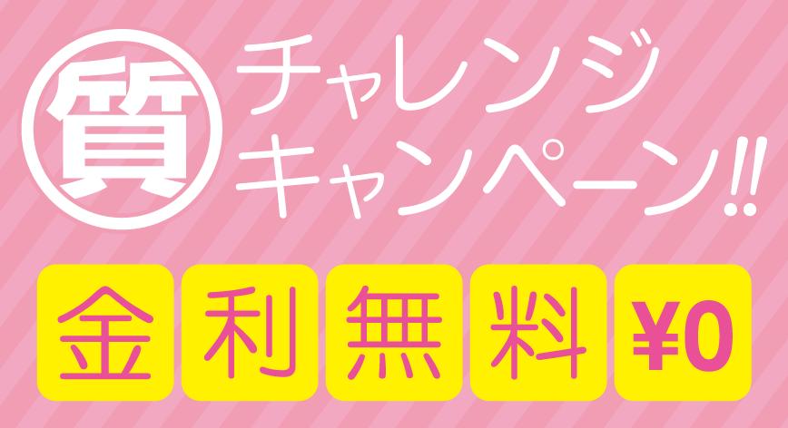 新宿2号店限定 質チャレンジキャンペーン!