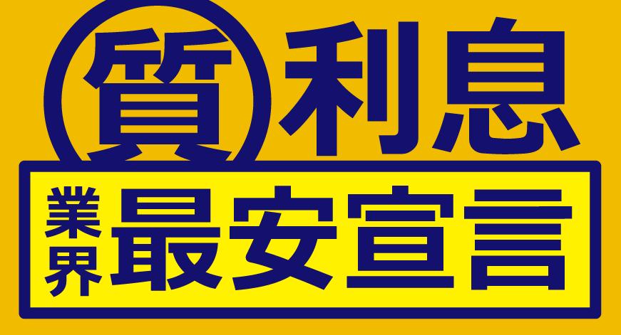 心斎橋本店限定 質利息業界最安宣言!