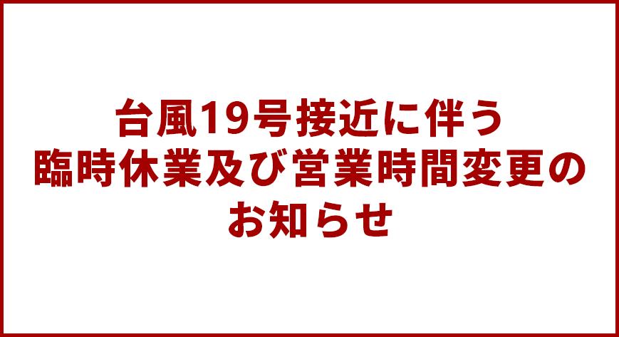 台風19号接近に伴う臨時休業及び営業時間変更のお知らせ