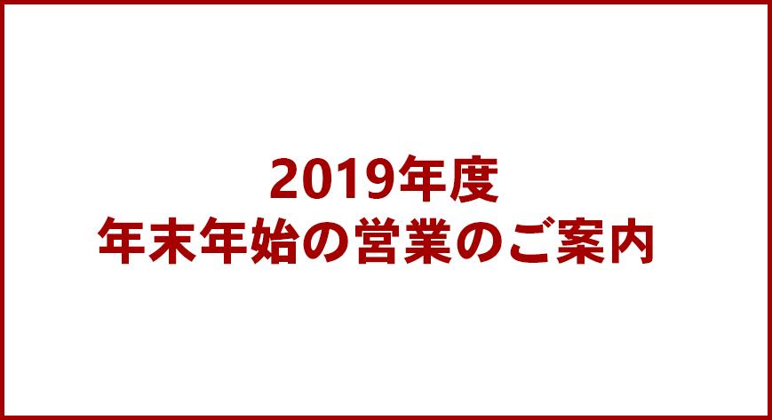 2019年度 年末年始の営業のご案内