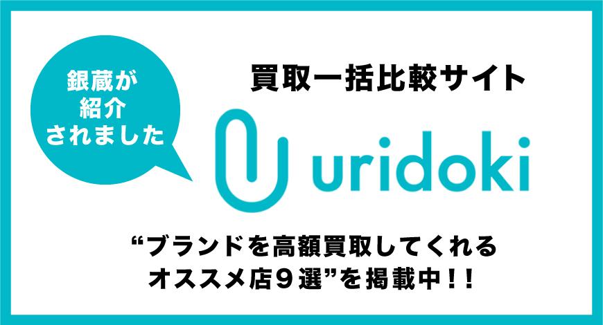 買取の一括比較サイト「ウリドキ」に弊社が掲載されました!