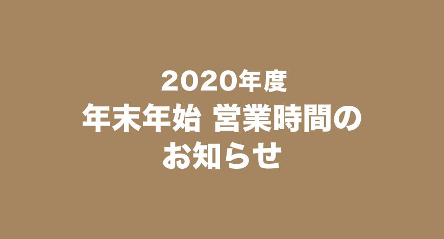 2020年度 年末年始の営業のご案内