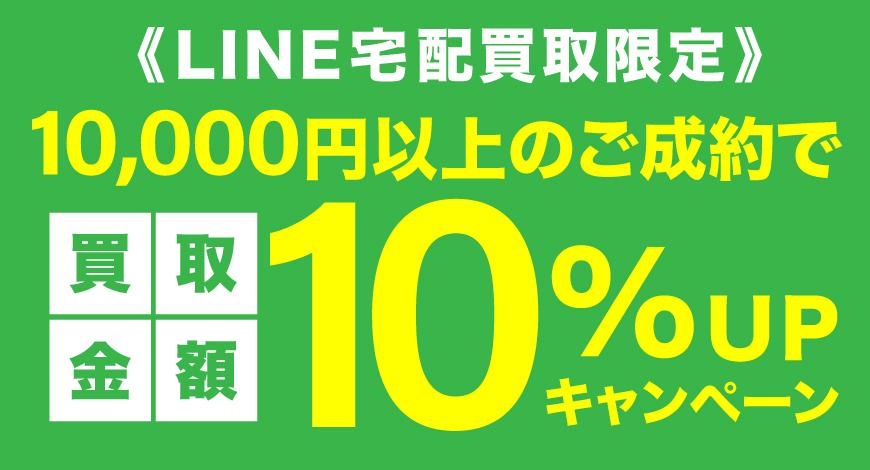 【LINE限定】買取金額10%UPキャンペーン
