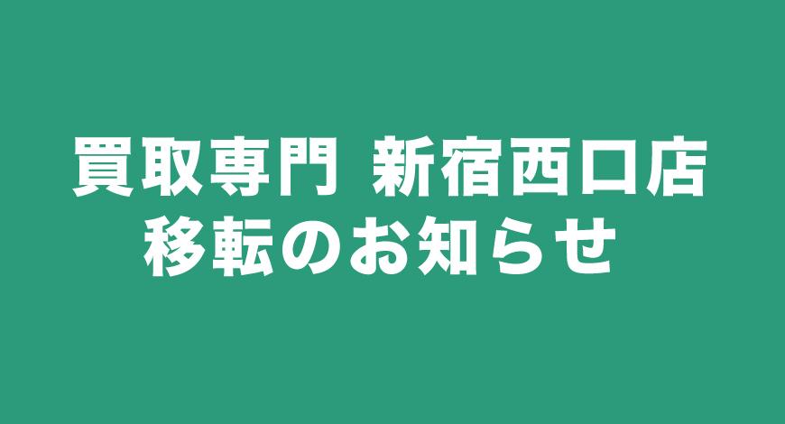 買取専門・新宿西口店移転のお知らせ