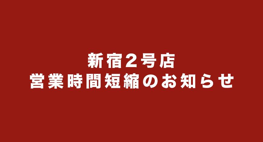 新宿2号店/営業時間短縮のお知らせ